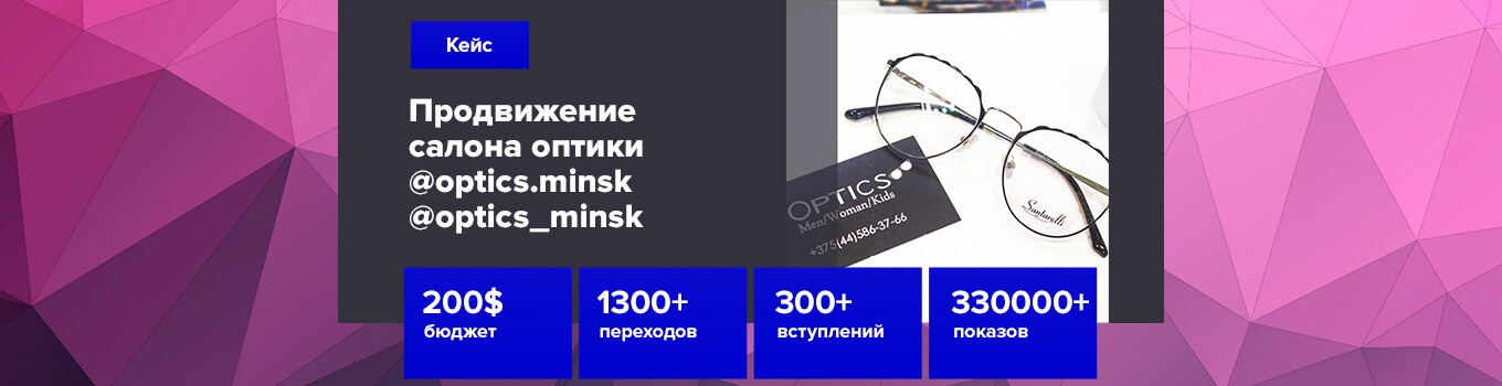 Кейс салонов оптики Optiсs Minsk